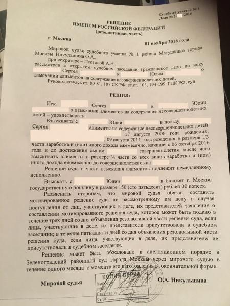 83 ск рф судебная практика
